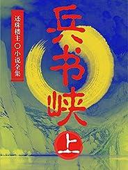 兵书峡(上)(还珠楼主小说全集)