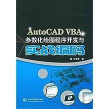 AutoCAD VBA参数化绘图程序开发与实战编码