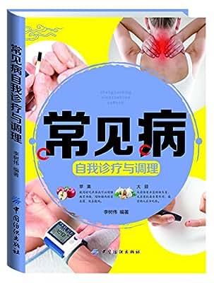 常见病自我诊疗与调理.pdf