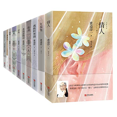 渡边淳一经典品读系列:《情人》《红城堡》《泪壶》《化身》《浮舟》《幻觉》《魂断阿寒湖》《男人沉默 女人雄辩》《北海道物语》《我永远的家》(epub+mobi+azw3)