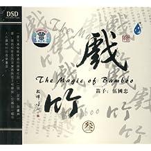 戏竹3(CD)