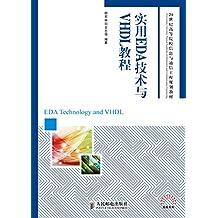 实用EDA技术与VHDL教程