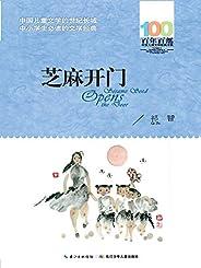 百年百部中國兒童文學經典書系·芝麻開門