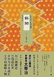 斜陽 (太宰治作品精選集)