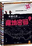 藏地密码9(揭开藏传佛教灵魂转世之谜!)