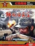 解放石家庄(DVD 简装版)