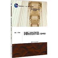 普通高等教育 十一五 国家级规划教材·21世纪中国高校法学系列教材:国际经济法(第四版)