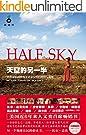天空的另一半(《华盛顿邮报》 年度十佳书籍!《纽约时报》畅销榜第1名!累计销量逾500万!普利策新闻奖得主震撼人心代表作。) (大鱼读品系列)
