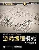 游戏编程模式(异步图书) (游戏设计与开发)