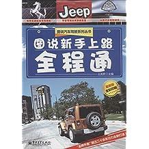 图说新手上路全程通(全彩) (图说汽车驾驶系列)