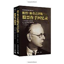 彼得林奇点评版《股票作手回忆录》+股票作手操盘术(套装共2册)