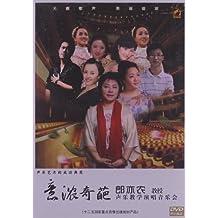 郎亦农教授声乐教学演唱音乐会:意浓奇葩(DVD)