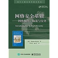 国外计算机科学教材系列·网络安全基础:网络攻防、协议与安全