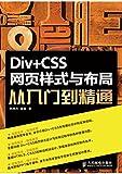 Div+CSS网页样式与布局从入门到精通