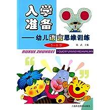 入学准备:幼儿语言思维训练(5-6岁)