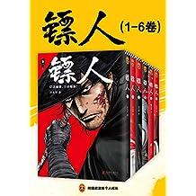 镖人1-6(读客熊猫君出品,轰动日本的中国漫画!信念越强,力量越强!)