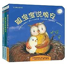 童立方·宝宝晚安系列:跟宝宝说晚安+晚安,猫头鹰宝宝+跳来跳去的晚安羊(套装共3册)