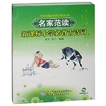 新课标小学必背古诗词(CD+书)