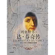 列奧納多·達·芬奇傳:從凡人到天才的創造力密碼(比爾蓋茨推薦)