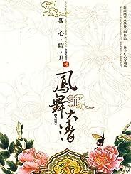 """凤舞大清2 (""""花非花""""系列)"""