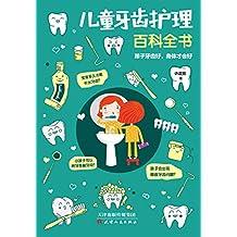 """儿童牙齿护理百科全书(按照儿童牙齿的发育阶段逐步进行介绍,为家长们提供简单、实用、有效的建议,让爸妈秒变""""牙齿专家"""")"""