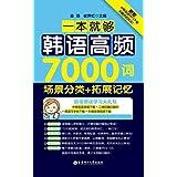 一本就够,韩语高频7000词:场景分类+拓展记忆(赠超值MP3音频下载)