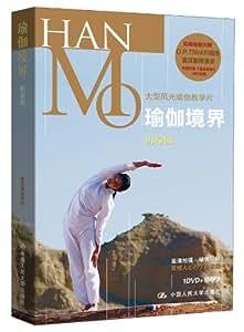 瑜伽境界:阴瑜伽(DVD+MP3)