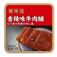 赛味馆 香辣牛肉脯120g(进口)