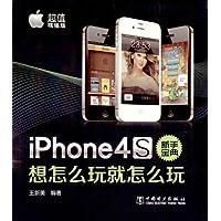 iPhone4S新手宝典:想怎么玩就怎么玩(超值精编版)