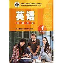 中等职业教育课程改革国家规划新教材:英语1(基础模块)(第2版)