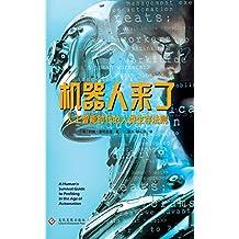 机器人来了:人工智能时代的人类生存法则 (得到APP《李翔知识内参》课程图书;人工智能快速发展,无论你的职业、学位或者经验如何,都无法回避自动化的未来。如何赢得即将到来的机器人大战,成为少数的能够掌控未来的人类!)