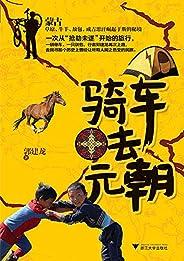 骑车去元朝 (文化苦旅系列)
