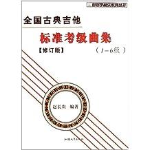 好好学音乐系列丛书:全国古典吉他标准考级曲集(1-6级)(修订版)