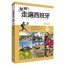走遍西班牙新版1(学生用书)