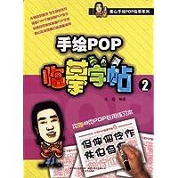 手绘POP临摹字帖2