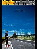 寻路中国:从乡村到工厂的自驾之旅 (译文纪实)
