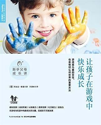 让孩子在游戏中快乐成长.pdf