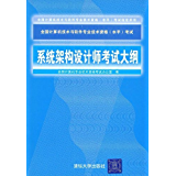系统架构设计师考试大纲(2009版) (全国计算机技术与软件专业技术资格(水平)考试指定用书)