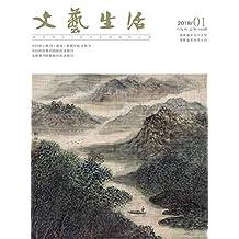 文艺生活·中旬刊 月刊 2018年01期