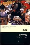当代学术棱镜译丛:列宁主义