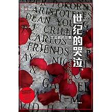 世纪的哭泣:艾滋病的故事 (译文纪实)