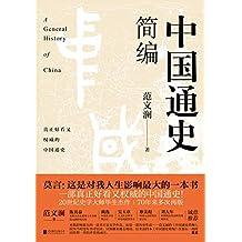 中国通史简编(对莫言人生影响最大的一本书)