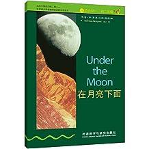 书虫·牛津英汉双语读物:在月亮下面(1级)(适合初1、初2年级)