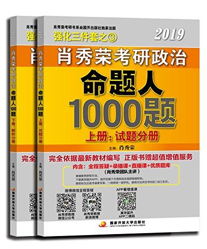 肖秀荣2019考研政治命题人1000题(上册:试题,下册:解析)(封面随机)