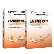 证券从业人员一般从业资格考试标准教材与真题题库:证券市场基本法律法规+金融市场基础知识(套装共2册)