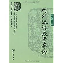 对外汉语教学导论 (商务馆对外汉语专业本科系列教材)