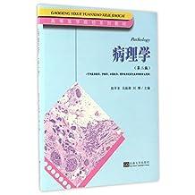 病理学(第二版)