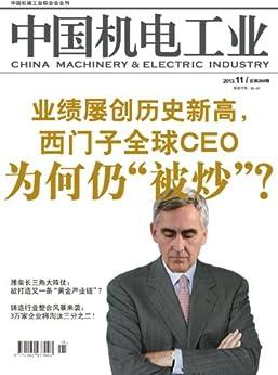 """""""中国机电工业 月刊 2013年11期"""",作者:[中国机电工业]"""