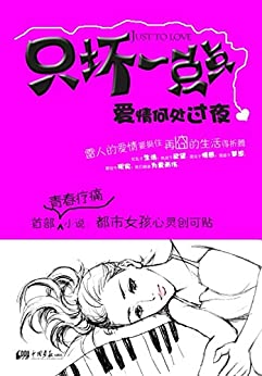 """""""只坏一点点:爱情何处过夜"""",作者:[刘小备]"""