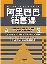 阿里巴巴銷售課:傳奇銷售團隊奉行的銷售圣經(竹石圖書)